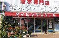 名古屋市のダイビングスクール鈴木ダイビング